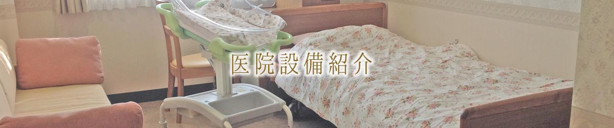 医院設備紹介