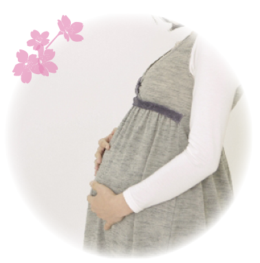 妊娠中のサポート
